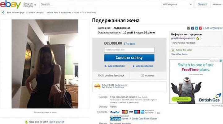 Он решил продать свою подержанную жену на аукционе. За нее предложили 65 тысяч фунтов!