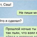 15 СМС о нашей сумасшедшей жизни