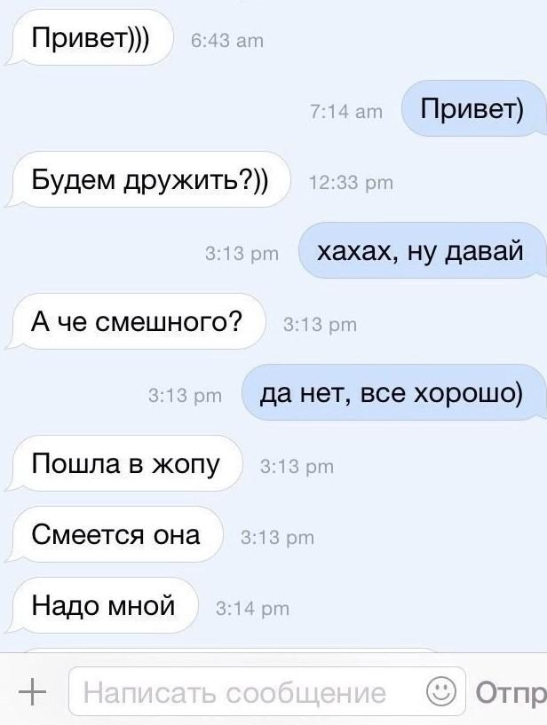 правильные смс для знакомства