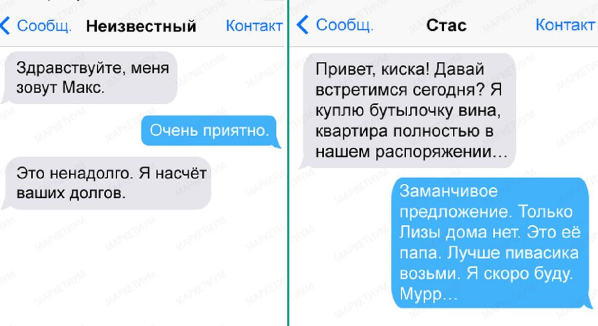 25 Самых Неожиданных СМС