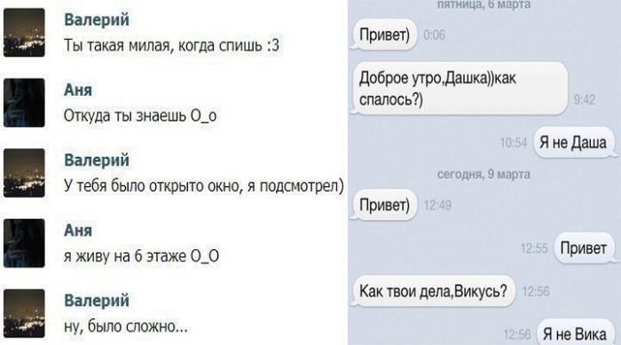 25 SMS от мастеров экстремального флирта