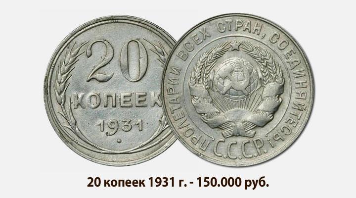 Коллекционная стоимость советских монет 2 руб 1997г