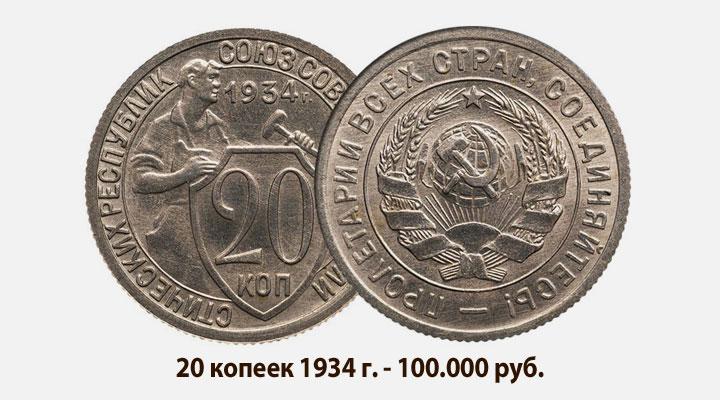 Монеты всей земли купить выровненное поле