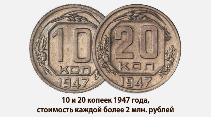 Монеты ссср 1947 года цена ситам аукцион