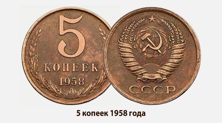Дорогие советские монеты цена где лучше продать монеты в москве отзывы