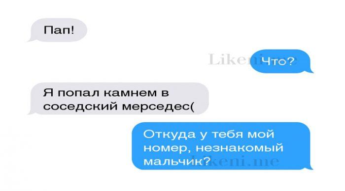15 SMS которые могли отправить только родители