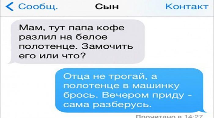 20 отпадных SMS, которые могли отправить только родители и дети