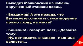 Выходит Маяковский из кабака, окруженный стайкой девиц… (18+)