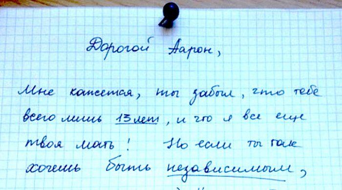 Мать написала письмо, чтобы наказать своего сына, но она даже не подозревала, что его читает весь Интернет