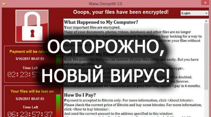 Мир поразила эпидемия компьютерного вируса ранее невиданных масштабов! Что делать и как уберечься от WannaCry?
