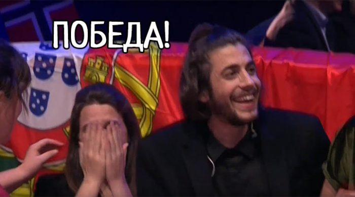 Евровидение-2017 выиграл португалец Сальвадор Собрал!