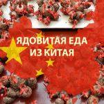 10 продуктов из Китая, которые ни в коем случае нельзя покупать!