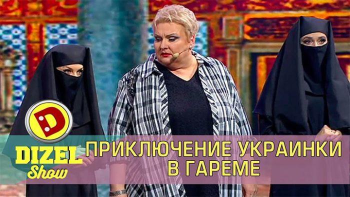 """Как украинка в гарем арабского шейха попала. Этот номер от """"Дизель Шоу"""" произвел фурор"""