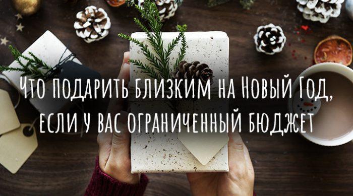 Что подарить близким на Новый Год, если у вас ограниченный бюджет
