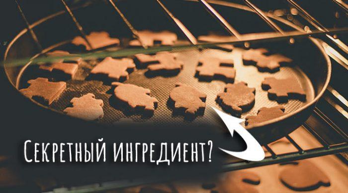 Три рецепта лучшего имбирного печенья. Секрет, который сделает ваши праздники незабываемыми
