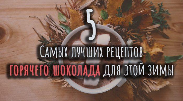 5 самых лучших рецептов горячего шоколада, которые непременно стоит попробовать этой зимой