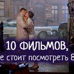 10 фильмов, которые стоит посмотреть 8 марта