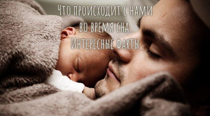 Что происходит с нами во время сна. Интересные факты