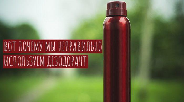Большинство из нас неправильно использует дезодорант. И вот почему