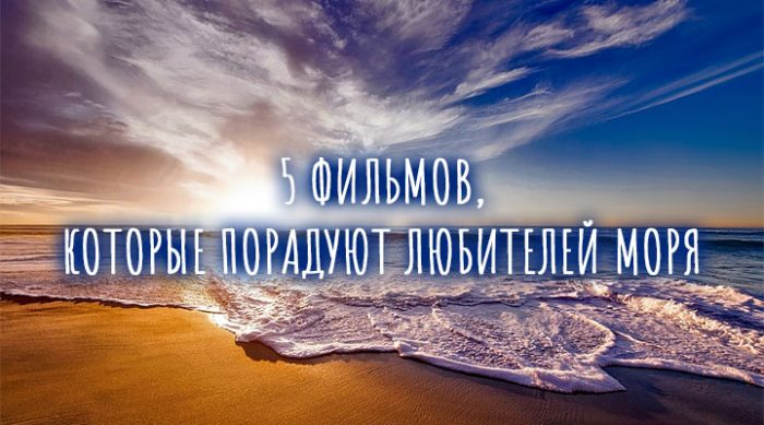 5 фильмов для любителей моря