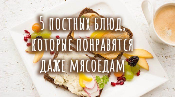 5 постных блюд, которые понравятся даже мясоедам