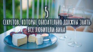 5 секретов, которые обязательно должны знать все любители вина