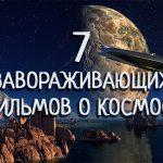 7 завораживающих фильмов о космосе