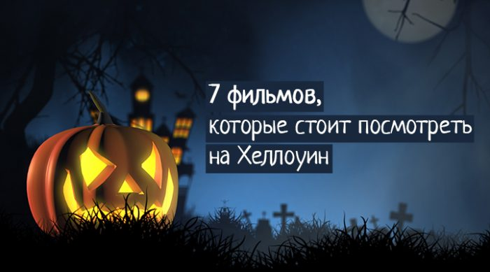 Что посмотреть на Хэллоуин: 7 фильмов, которые передадут истинную атмосферу