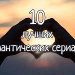 Лучшие романтические сериалы: 10 сериалов, которые разбудят весну в вашем сердце