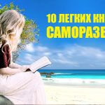 Книги для саморазвития: 10 легких книг, которые стоит прочитать