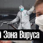 Блогер проник в самый эпицентр распространения вируса и снял эти кадры
